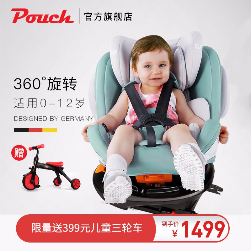 Pouch安全座椅360度旋转儿童宝宝汽座ISOFIX接口汽车用0-12岁