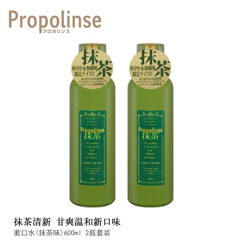 正品现货Propolinse比那氏 漱口抹茶味600ml 2瓶装超值套装