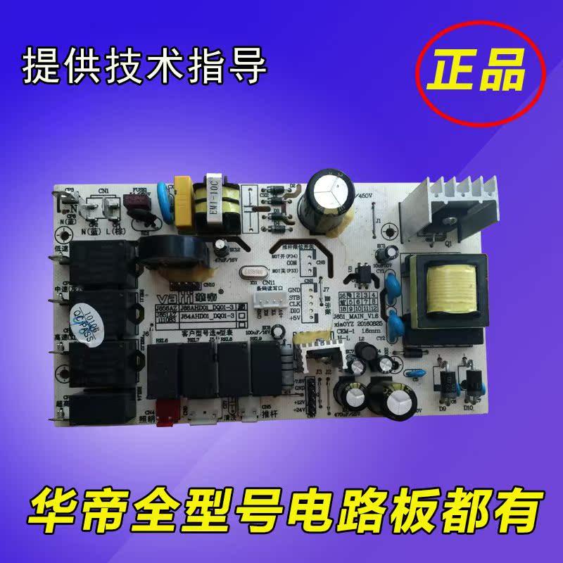 华帝油烟机配件主板电路板电脑板CXW-200-J656AZ控制器主板电脑板