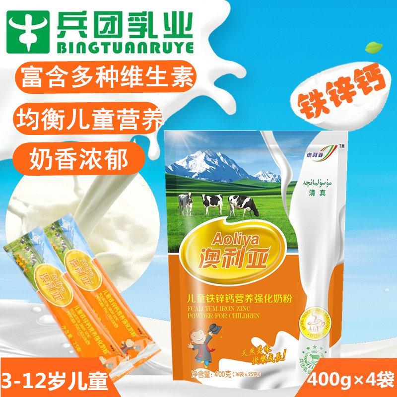 儿童成长高钙牛奶粉3-4-5-6-7-8-10岁以上铁锌钙小袋装早餐学生