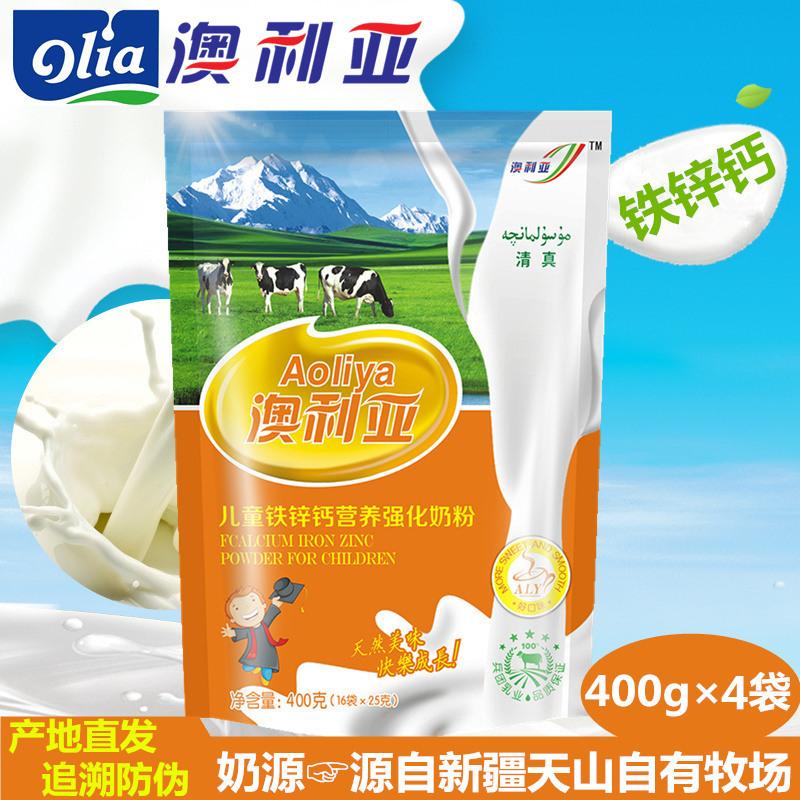 儿童成长高钙牛奶粉3-6-8-10岁4-5段以上铁锌钙400g×4袋早餐学生