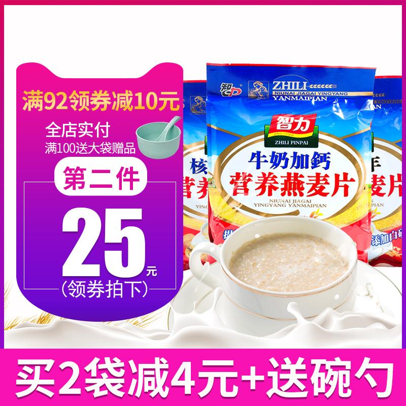 智力牛奶燕麦片早餐速食冲饮即食营养小袋装养胃代餐饱腹懒人食品