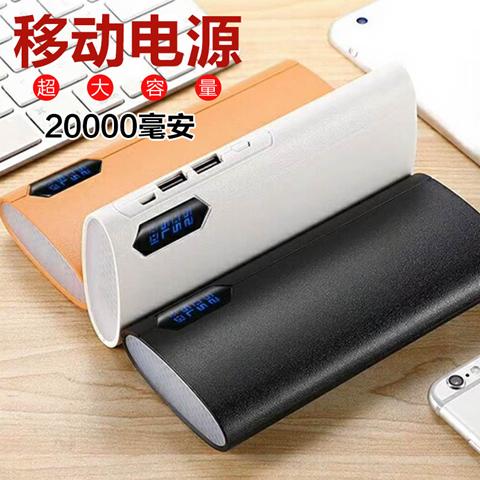 80000M充电宝大容量毫安移动电源华为oppo苹果vivo手机通用20000