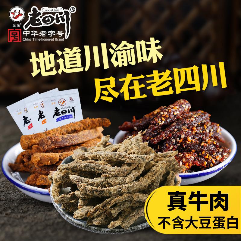 金角老四川 牛肉干500g手撕五香味重庆四川特产零食特色小吃1斤装