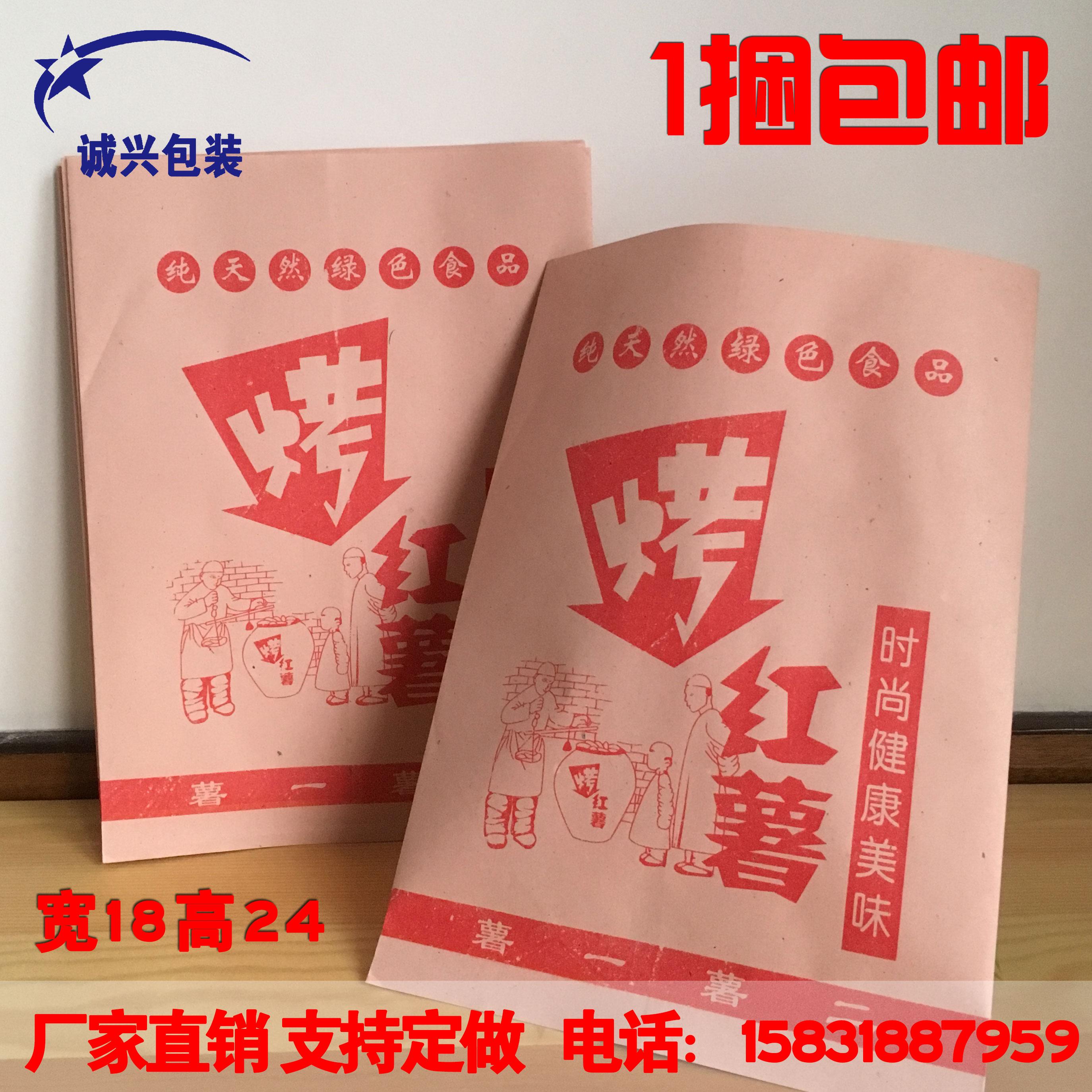 Запеченный красный Бумажный пакет оптовые продажи бесплатная доставка по китаю Жареный мешок из сладкого картофеля для Сумки 18 * 24 пользовательских закусочных