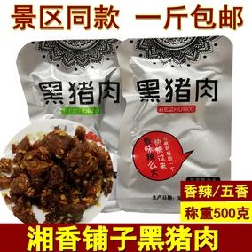 湘香铺子黑猪肉500克湖南张家界特产湘西腊肉即食腊肉干零食小吃