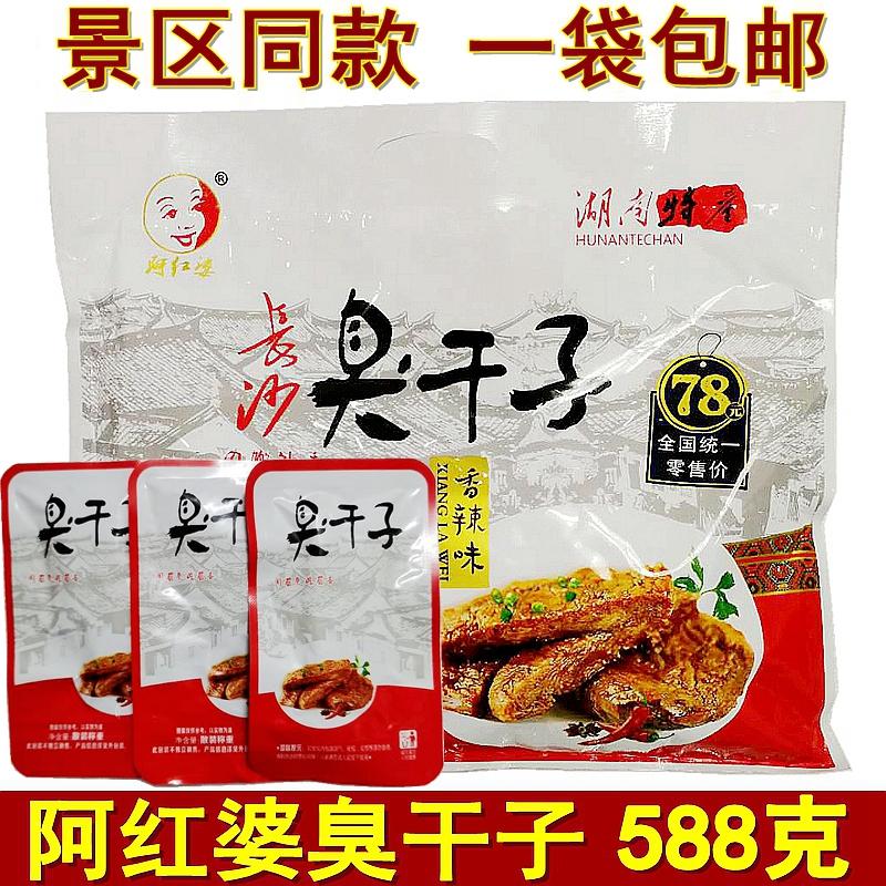 阿红婆长沙臭干子588克湖南张家界特产即食豆腐干香辣味零食小吃
