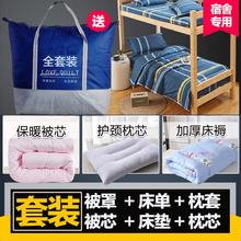 学生宿舍被褥套装六件套单人0.9m床 全套装三件套床上用品 1.2m床