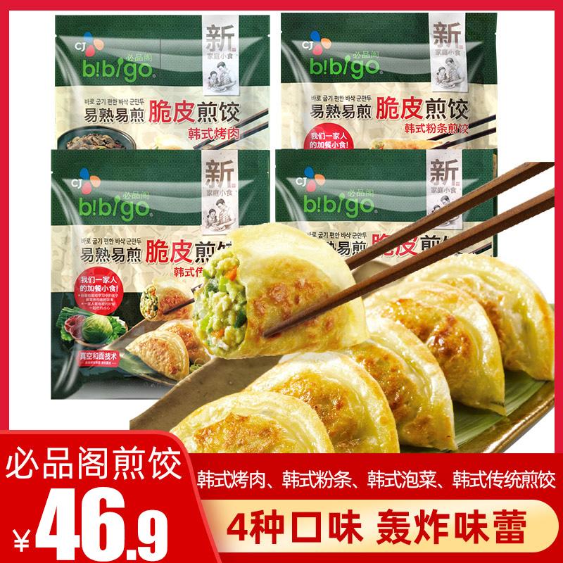 韩式必品阁粉条脆皮煎饺韩国锅贴早餐速食水饺速冻蒸饺日式王饺子