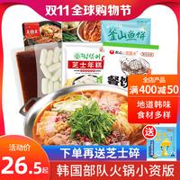 Корейский Армия горячий горшок сыр рисовый пирог ингредиенты сочетание корейский стиль горшок материал нижний материал приправа соус небольшой пакет