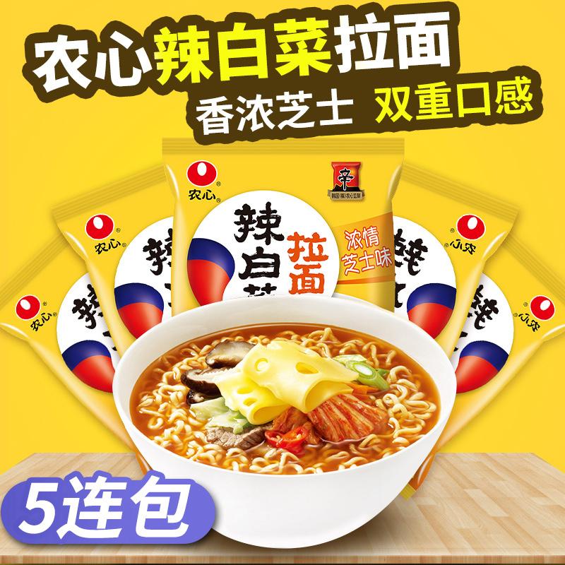 需要用券农心芝士面 辣白菜芝士拉面泡菜面 韩国口味方便面 速食泡面5袋装