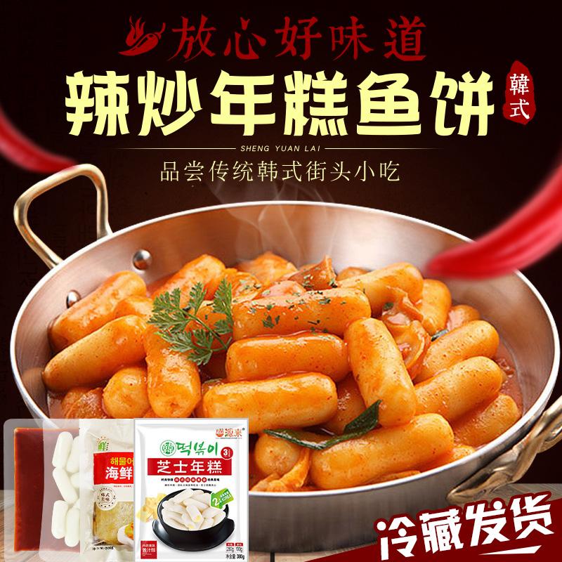 盛源来芝士年糕炒鱼饼组合 韩式部队火锅材料辣炒年糕条食材套餐