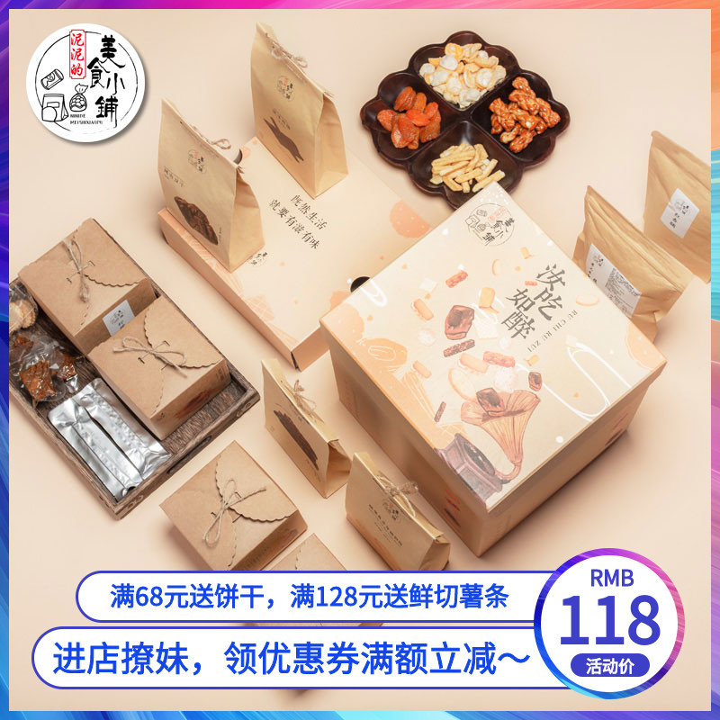 零食大礼包送男女生礼物创意网红小吃休闲食品整箱组合一箱礼盒装11月01日最新优惠