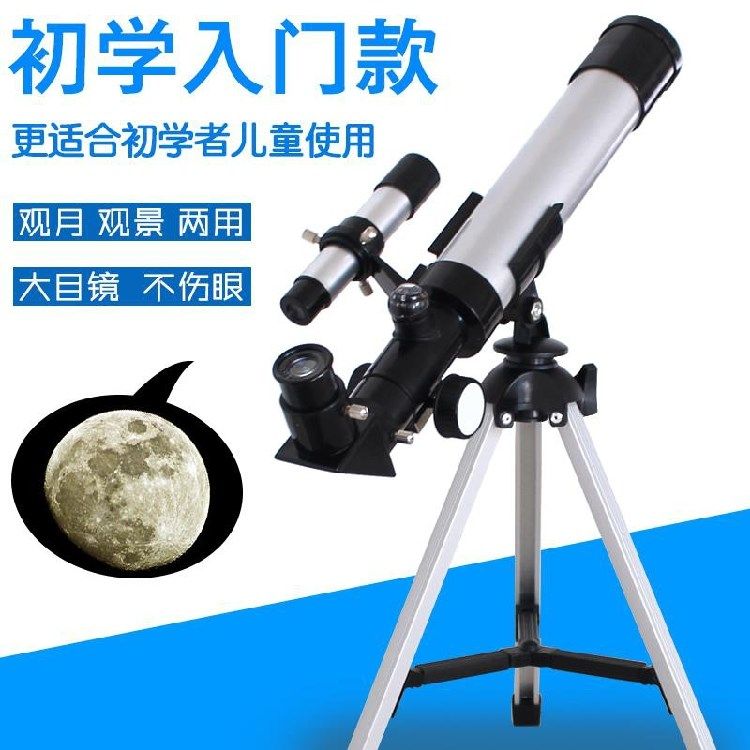 。大口径超级天文太空望远镜入门观星便携级高清小型眼镜寻星儿童