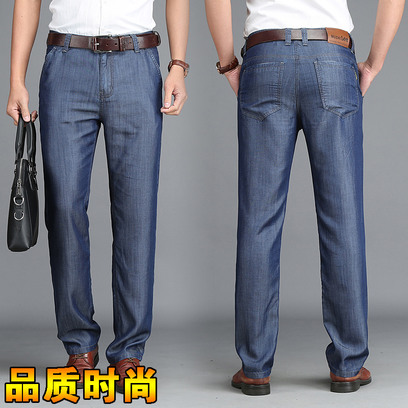 Summer muzhilee ice silk jeans for men