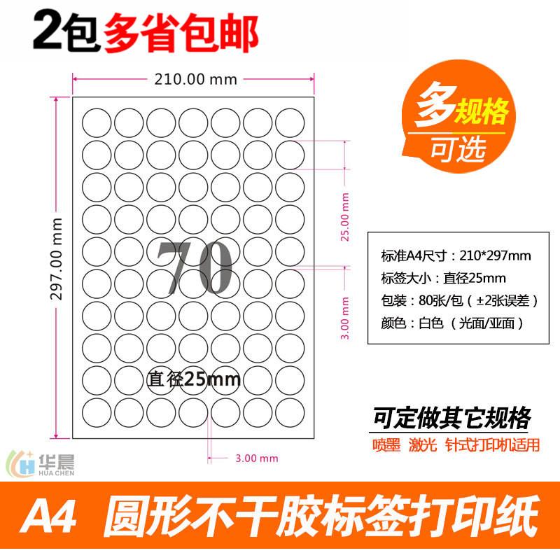 A4不干胶圆形标签打印纸 空白标签纸直径2.5cm 圆点贴纸光面/亚面