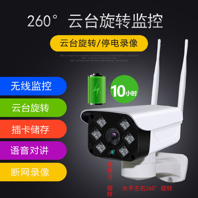 电池无线插卡wifi监控摄像头高清无电录像手机远程网络全彩摄像机