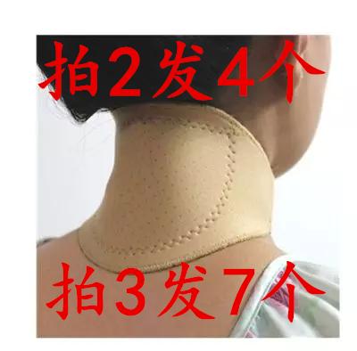 包邮加强版网眼透气型托玛琳自发热护颈远红外磁疗护脖优质正品
