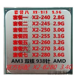 包邮AMD 速龙X2 270 240 245 250 255 260 280 CPU AM3 938针双核