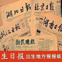 生日报纸24日23日22日21日20日19日18日17日16日15日14月2年1942