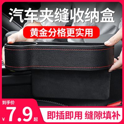 Car storage box seat gap car seat gap storage box in-vehicle multi-function sundries compartment supplies