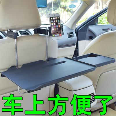 车载小桌板车用电脑桌子可折叠多功能笔记本平板支架后座汽车餐桌