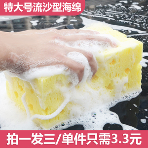 洗车海绵 特大号清洗清洁蜂窝珊瑚擦车海绵汽车用品洗车工具超市