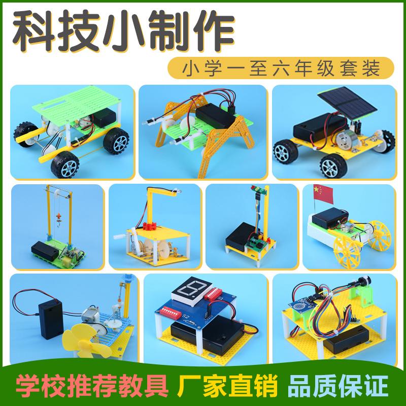 小学生科学实验玩具套装diy科技小制作stem儿童物理器材手工材料