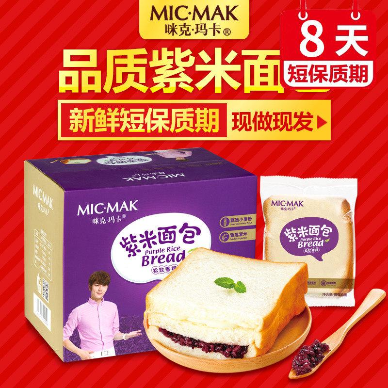 10月31日最新优惠micmak咪克玛卡紫米面包夹心奶酪切片面包三明治营养早餐糕点零食