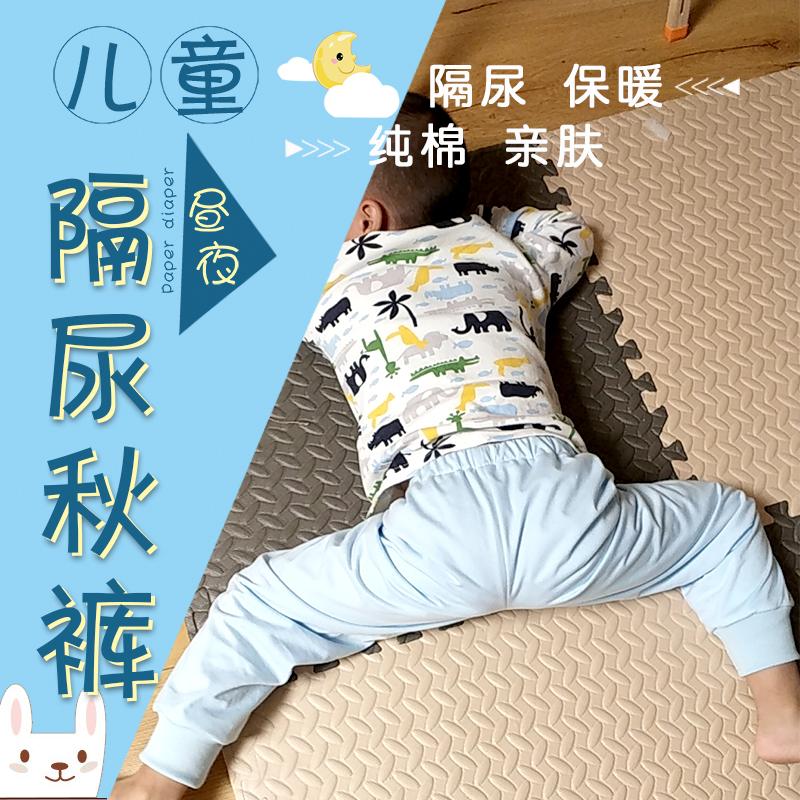 儿童隔尿秋裤大童分腿尿不湿尿垫纯棉可洗透气防水训练裤