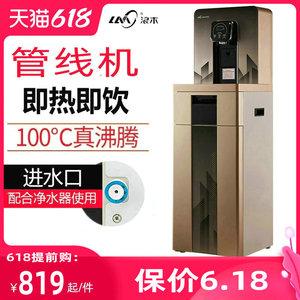 浪木立式速热管线机饮水机家用即热冷热智能童锁连接净水器使用X5