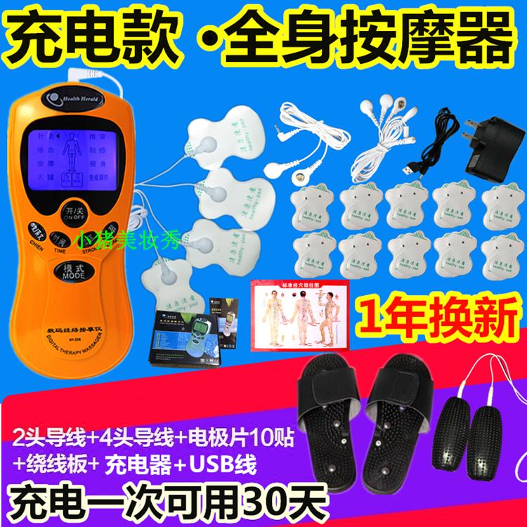 充电按摩器家用电动多功能全身颈椎腰背部数码经络针灸电疗疏通仪