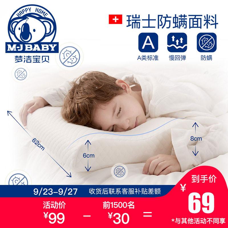 梦洁宝贝记忆棉枕头儿童防螨护颈枕成人枕芯慢回弹单人学生枕头