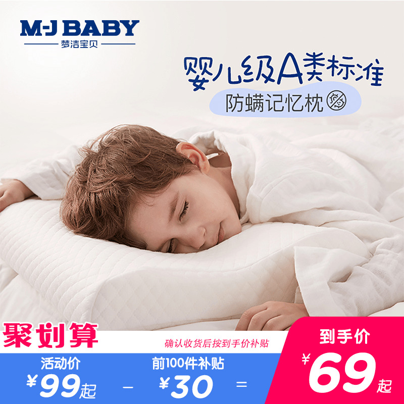 梦洁宝贝儿童枕头双人记忆棉枕防螨枕成人低枕单人护颈椎男女学生