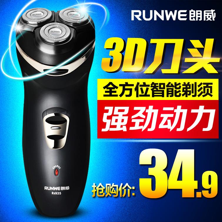 【抢】朗威电动剃须刀男士充电式刮胡刀三刀头智能挂胡须刀RS935