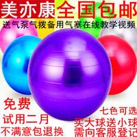 瑜伽球正品包邮加厚防爆舞蹈健身球儿童成人45/55/65/75/85CM95CM