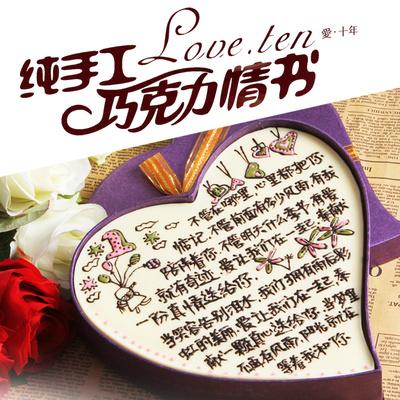 爱十年定制心形巧克力礼盒生日情人节送女友DIY刻字浪漫表白创意