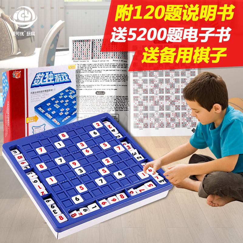 数独棋盘九宫格趣味游戏益智力玩具小学生思维训练入门儿童节礼物