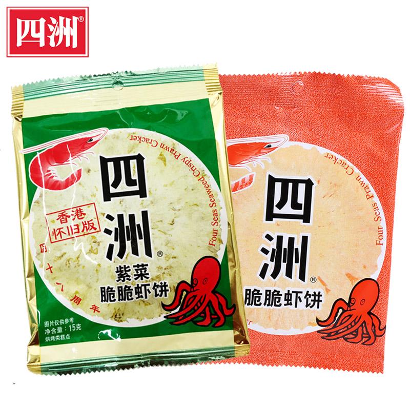 四洲虾饼15g×5包 脆脆零食小吃2种口味下午茶聚会休闲食品
