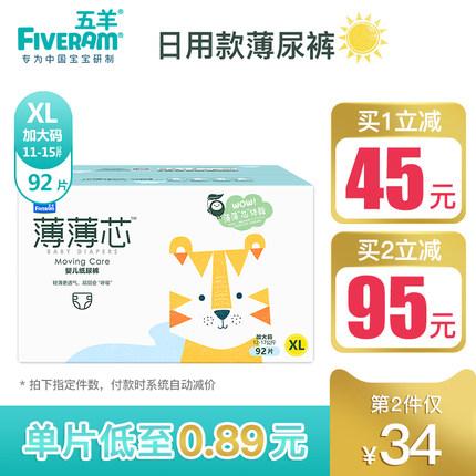 五羊薄薄芯婴儿纸尿裤xl92超薄透气尿裤经济装宝宝尿不湿纸尿裤