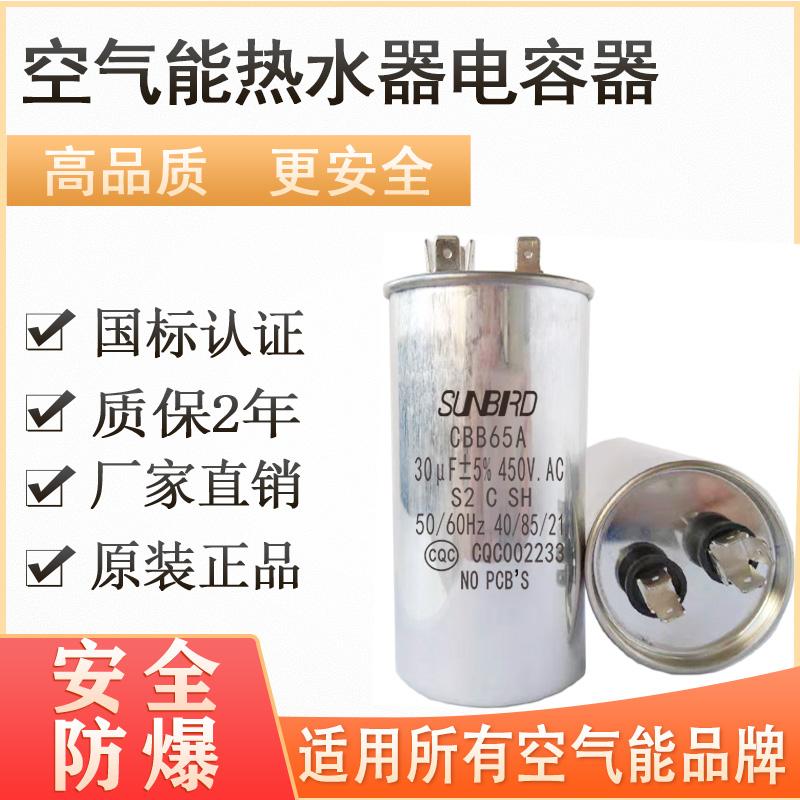 空气能热水器电容器 超长寿命 铝壳防爆 25UF30UF40UF50uF450VAC