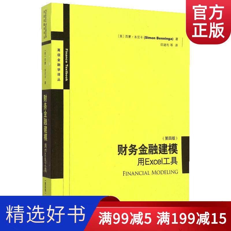 财务金融建模用Excel工具 第四版4版 高级金融学译丛 西蒙·本尼卡 金融财务管理模型 投资组合管理 Excel和VBA技术 企业管理书籍
