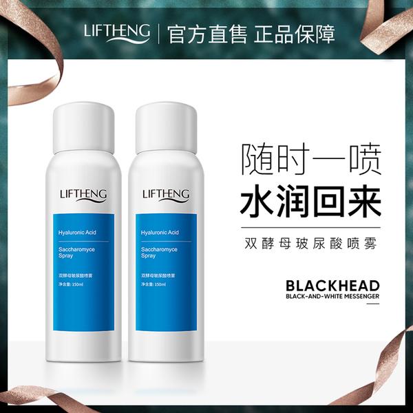 莉芙泉双酵母玻尿酸补水喷雾保湿舒缓护肤爽肤水 *2件