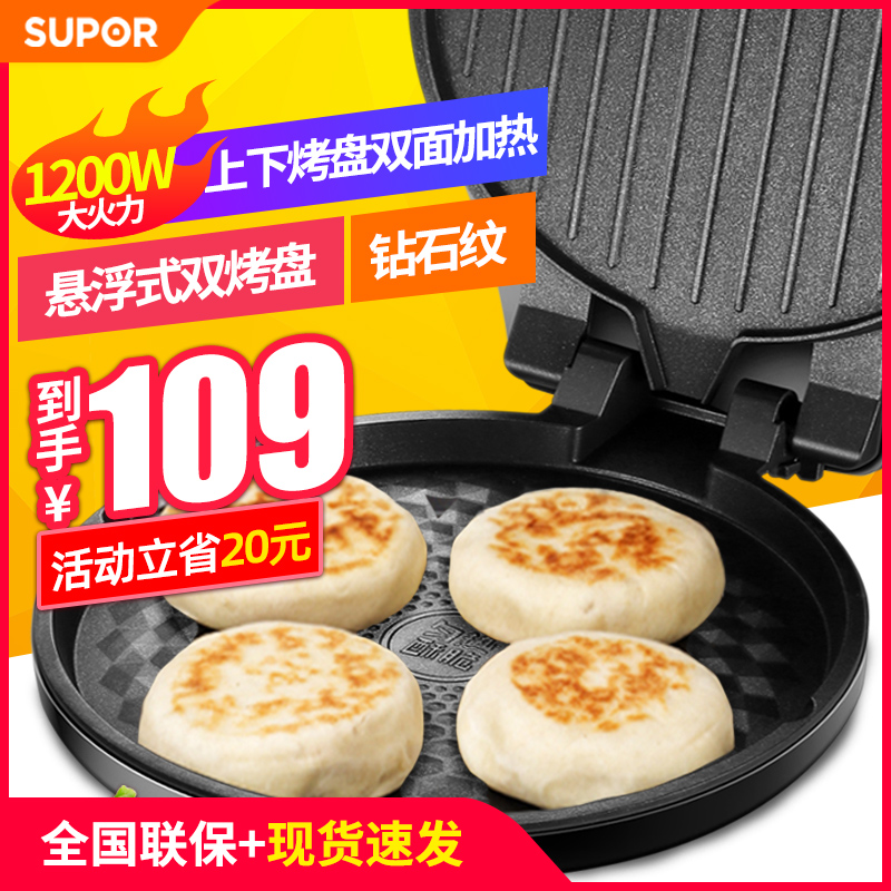 苏泊尔电饼铛档家用双面加热薄饼机