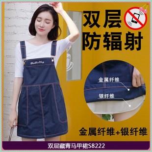 双层金属纤维屏蔽电磁波防辐射服孕妇装 牛仔防辐射服马甲裙子衣服