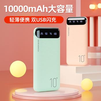 大容量10000毫安充电宝便携移动电源适用于华为安卓苹果小米手机