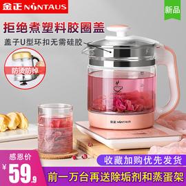 金正养生壶家用多功能全自动办公室小型煮茶器煮花茶壶烧水壶电热图片
