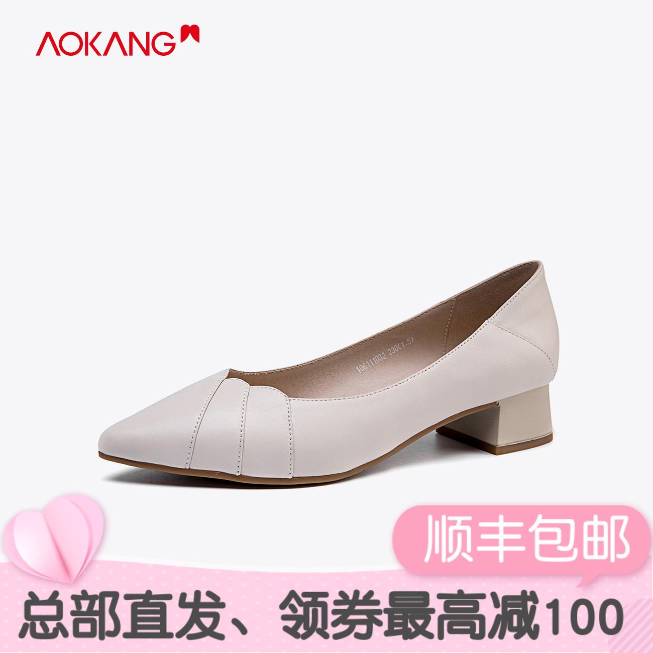 奥康女鞋 2020春季新款牛皮革时尚韩版浅口尖头粗跟单鞋气质简约