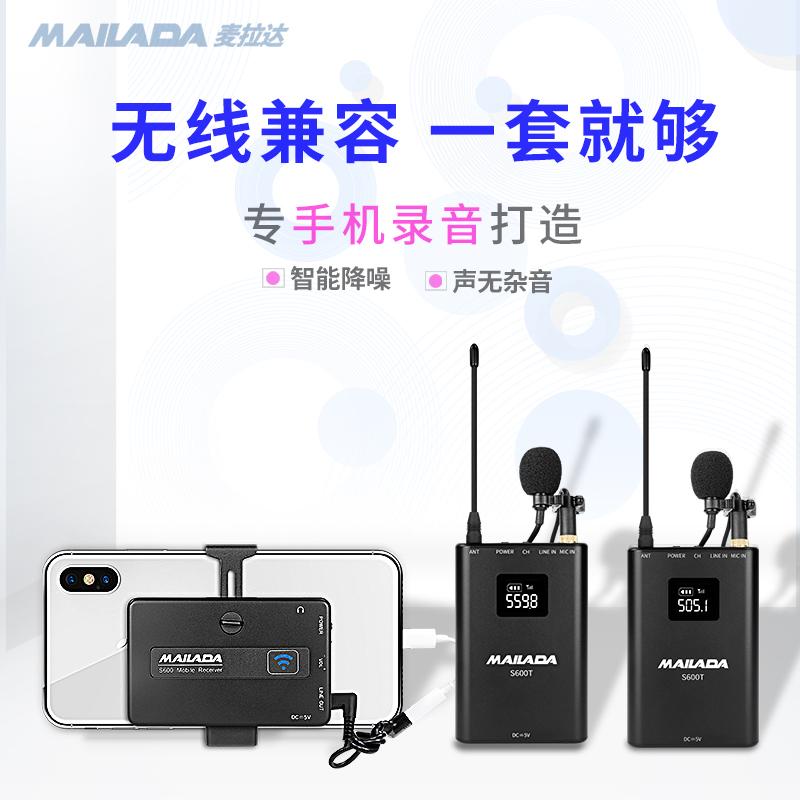 手机录视频收音单反户外街头采访麦克风无线话筒专业微电影麦拉达