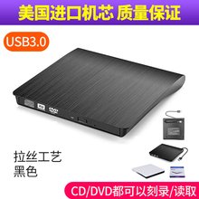 光驱盒外置usb光盘驱动器dvd刻录机3.0高速外设读碟器台式笔记本电脑外挂cd读取器便携移动外接读盘器外接线